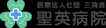 医療法人社団 三清会 聖英病院